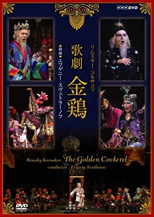 NHKクラシカル リムスキー・コルサコフ 歌劇 金鶏 指揮 エフゲーニ・スヴェトラーノフ [DVD]