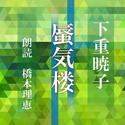 『蜃気楼 ミラージュ』のカバーアート