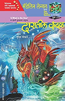 DARATIL VADAL (Marathi Edition) by [MADELEINE L'ENGLE, MUGDHA GOKHALE]