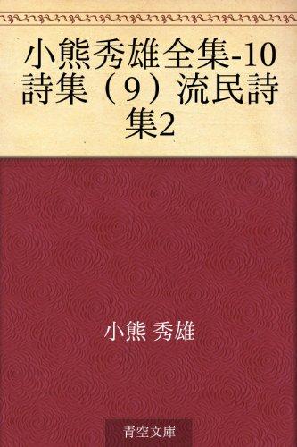 小熊秀雄全集-10 詩集(9)流民詩集2の詳細を見る