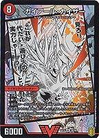デュエルマスターズ/DMEX-15/(3/50)/VIC/ガイアール・カイザー/激竜王ガイアール・オウドラゴン