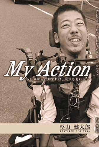 My Action 〜自分から行動すれば、周りも変わる〜