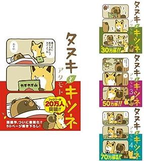 タヌキとキツネ 1-4巻 新品セット (クーポンで+3%ポイント)