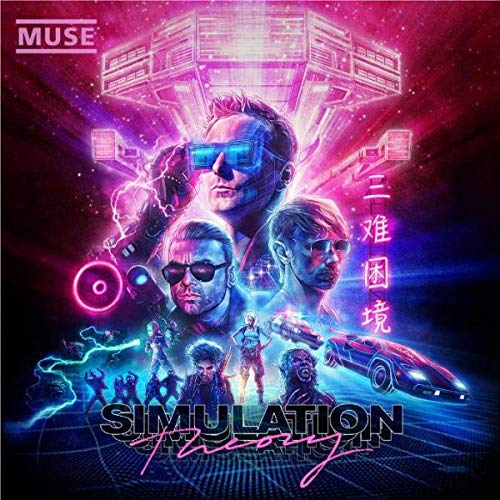 Simulation Theory (Limited)
