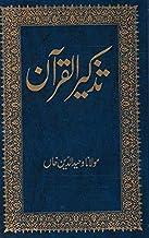 Tazkeerul Quran