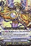 カードファイトヴァンガードV 第1弾 「結成!チームQ4」/V-BT01/007 CEO アマテラス RRR