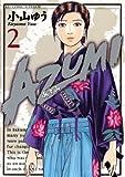 AZUMI-あずみ-(2) (ビッグコミックス)