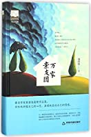 Friends And Relatives (Hardcover) (Chinese Edition)