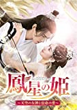 鳳星の姫~天空の女神と宿命の愛~ DVD-SET3[DVD]