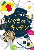 ひぐまのキッチン (中公文庫)