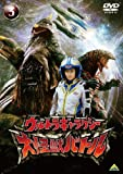 ウルトラギャラクシー 大怪獣バトル 3[DVD]