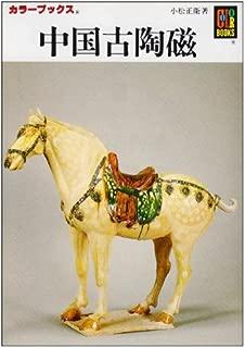 中国古陶磁 (カラーブックス)