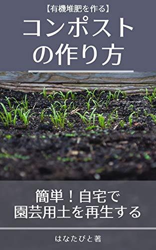compost yuukitaihi no tsukurikata: kantan jitaku de gardening youdo wo tsukuru (Japanese Edition)