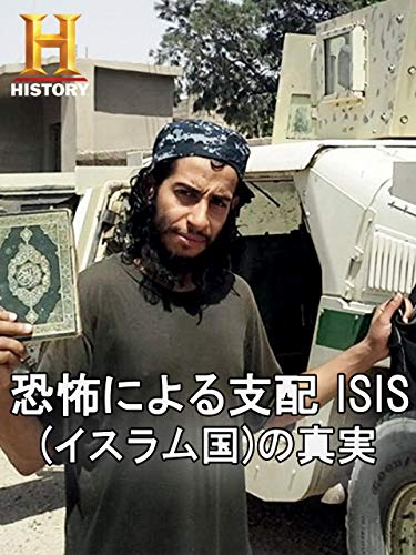 恐怖による支配ISIS(イスラム国)の真実(字幕版)