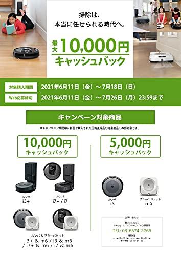 【キャンペーン対象】ブラーバジェットm6アイロボット床拭きロボット水拭きロボット掃除機マッピングWi-Fi対応遠隔操作静音複数の部屋の清掃可能m613860ホワイトAlexa対応