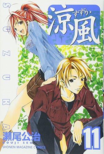 涼風(11) (講談社コミックス) - 瀬尾 公治