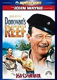 ドノバン珊瑚礁[DVD]