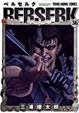 ベルセルク (36) (ヤングアニマルコミックス)
