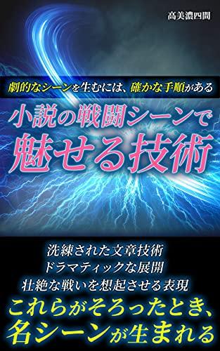 小説の戦闘シーンで魅せる技術: 劇的なシーンを生むには、確かな手順がある (タカミノ出版)
