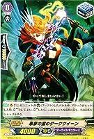 カードファイト!!ヴァンガード(ヴァンガード) 悪夢の国のダーククイーン(C) ブースターパック第3弾(魔侯襲来)収録カード