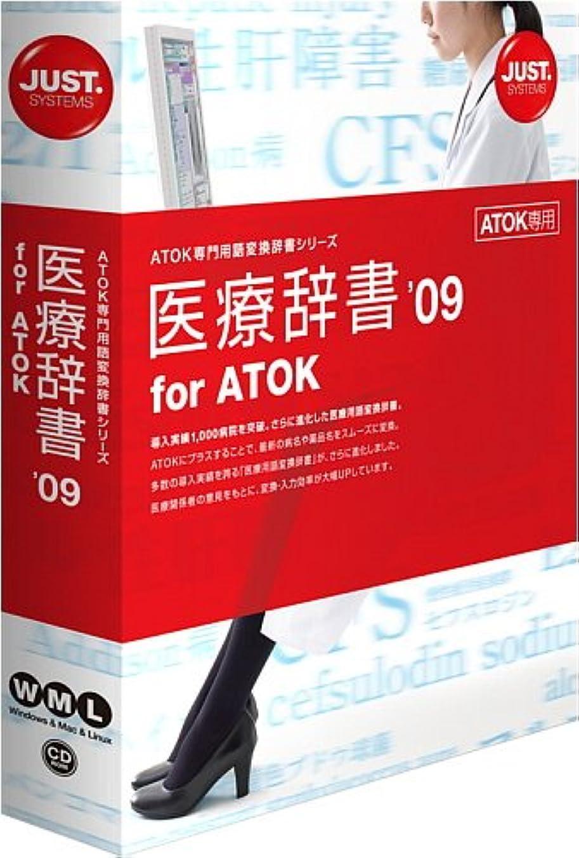努力する反逆者中毒医療辞書'09 for ATOK 通常版