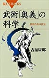 武術「奥義」の科学 最強の身体技法 (ブルーバックス)