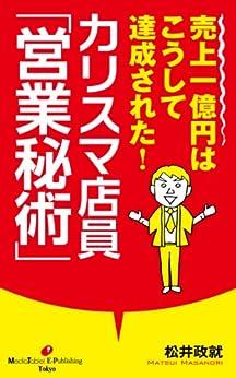 [松井政就]の売上一億円はこうして達成された!カリスマ店員「営業秘術」