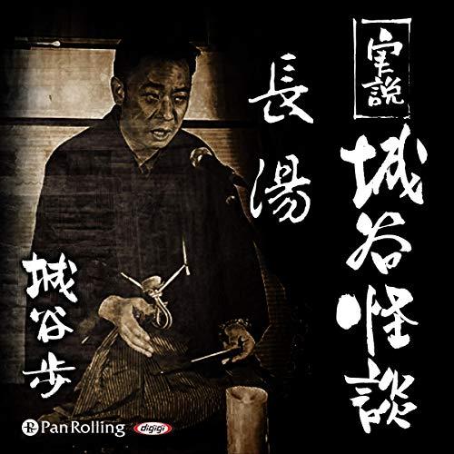 『実説 城谷怪談「長湯」』のカバーアート