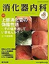 消化器内科 第8号 Vol.2 No.7,2020 特集:上部消化管の偽陰性癌 - その癌見逃していませんか? -