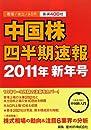 中国株四半期速報2011年新年号