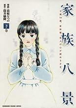 表紙: 家族八景 下巻 (カドカワデジタルコミックス) | 清原 なつの