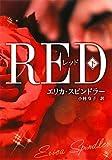 レッド〈下〉 (MIRA文庫)