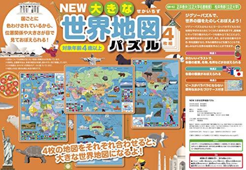 NEW大きな世界地図パズル