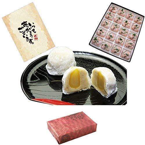 新杵堂 餅菓子 栗三昧 (くりざんまい) 20個 ラッピング ありがとうカードセット | 厳選された国産栗使用 ギフト お歳暮 | 和三盆の上品な甘さ