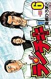 ランチキ 6 (少年チャンピオン・コミックス)
