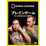 ナショナル ジオグラフィック ブレインゲーム イエスと言わせる「心理操作」 [DVD] image
