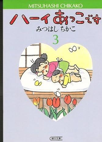 ハーイあっこです (3) (朝日文庫)