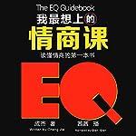 我最想上的情商课:读懂情商的第一本书 - 我最想上的情商課:讀懂情商的第一本書 [The EQ Guidebook] cover art