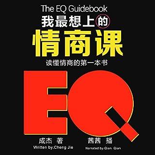 我最想上的情商课:读懂情商的第一本书 - 我最想上的情商課:讀懂情商的第一本書 [The EQ Guidebook] audiobook cover art