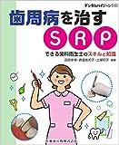 月刊「デンタルハイジーン」別冊 歯周病を治すSRP できる歯科衛生士のスキルと知識