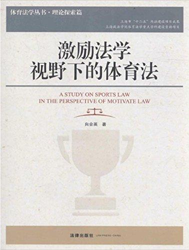 激励法学视野下的体育法(体育法学丛书·理论探索篇) (English Edition)