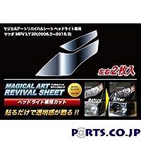 HASEPRO(ハセ・プロ) マジカルアートリバイバルシート 車種別専用プレカット MPV LY3P(2006/2~2016/3)