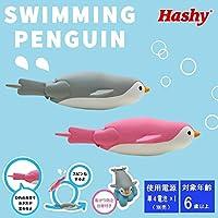 お風呂でクルクル泳ぐ! スイミングペンギン ■1種類の内「グレー・HB-2919」を1点のみです