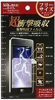 藤本電業 フリーサイズ 液晶保護フィルム サイズ: 150mm X 80mm 衝撃吸収 F-FR01-AS