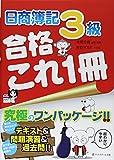 日商簿記3級 合格これ1冊