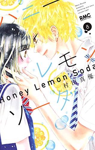 レモン ソーダ 53 ハニー ネタバレ