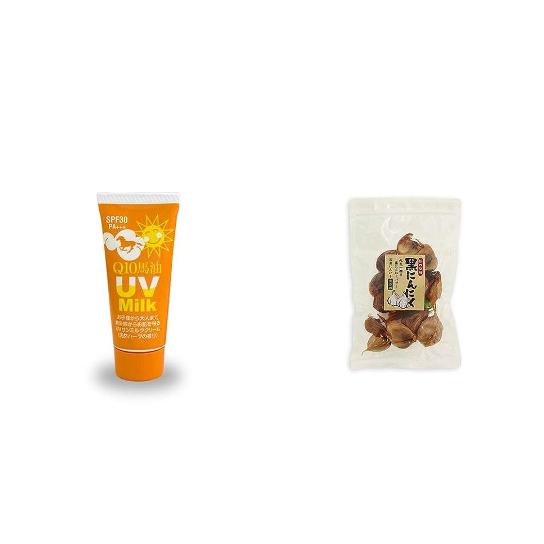 ピッチャー重々しい間欠[2点セット] 炭黒泉 Q10馬油 UVサンミルク[天然ハーブ](40g)?熟成発酵 黒にんにく(120g)