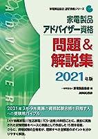 51DwudHLHbL. SL200  - 家電製品アドバイザー試験