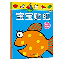 Baby small red sticker (3-4 years old to improve articles)(Chinese Edition)