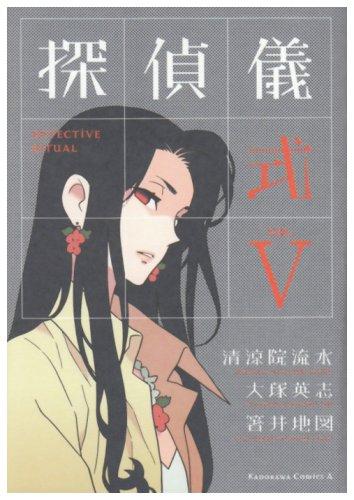 探偵儀式 5 (角川コミックス・エース 109-5)の詳細を見る